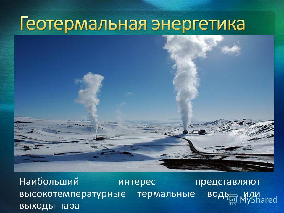 Наибольший интерес представляют высокотемпературные термальные воды или выходы пара