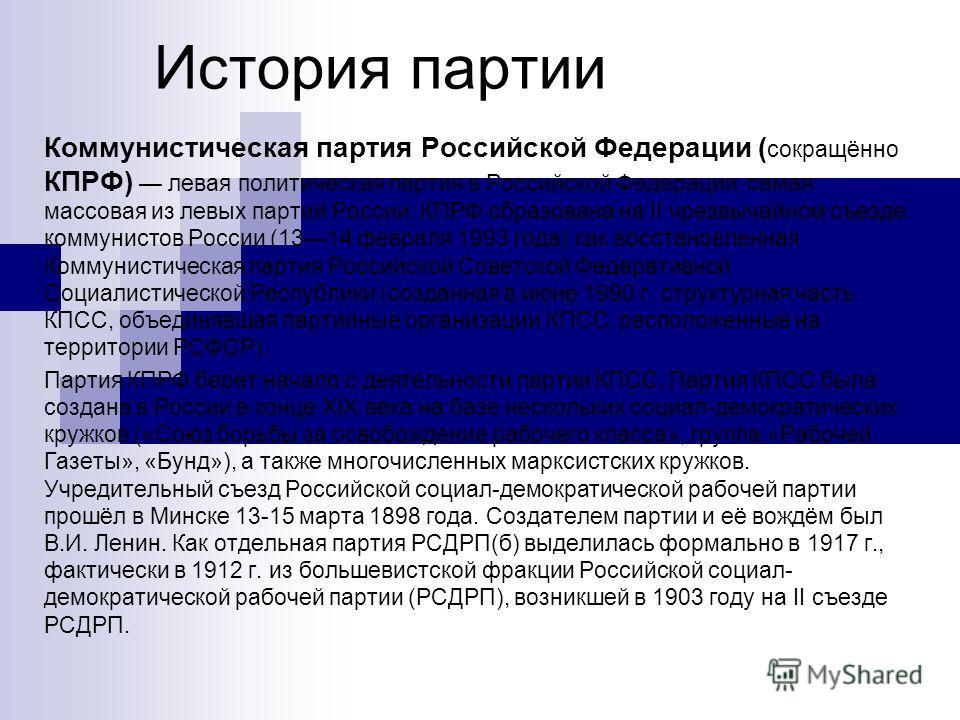 История партии Коммунистическая партия Российской Федерации ( сокращённо КПРФ) левая политическая партия в Российской Федерации, самая массовая из левых партий России. КПРФ образована на II чрезвычайном съезде коммунистов России (1314 февраля 1993 го