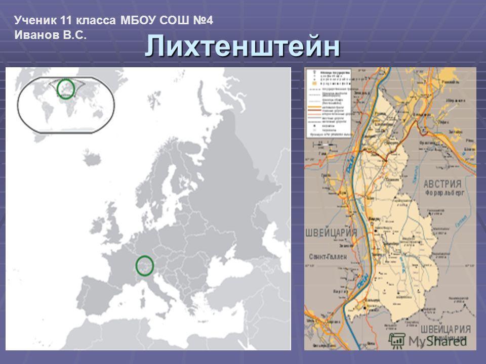 Лихтенштейн Ученик 11 класса МБОУ СОШ 4 Иванов В.С.
