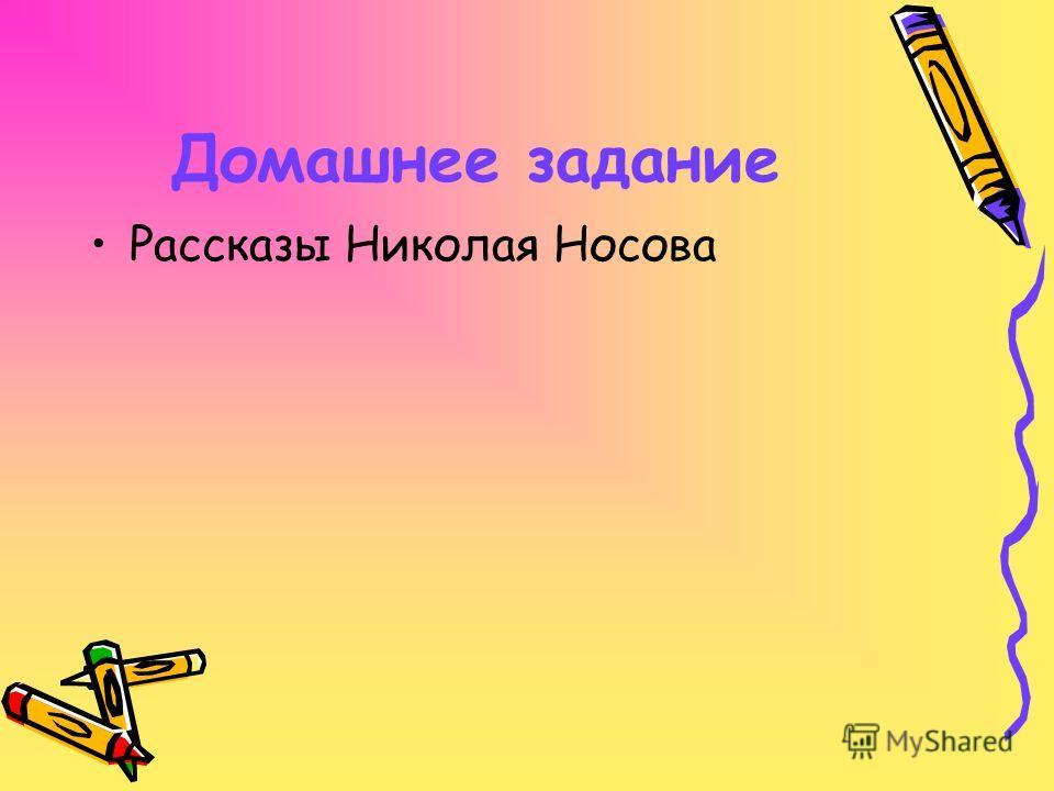 Кроссворд по сказкам К.И.Чуковского 1 2 3 4 5 6 7 8 К а р а к у л а Т а р а к а н Ц о к о т у х а К о к о ш а М о й д о д ы р М е д в е д ь Л и м п о п о Т е л е ф о н