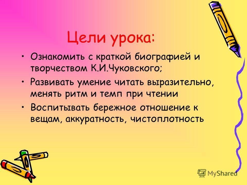 Урок внеклассного чтения Урок внеклассного чтения Сказки и стихи Корнея Ивановича Чуковского