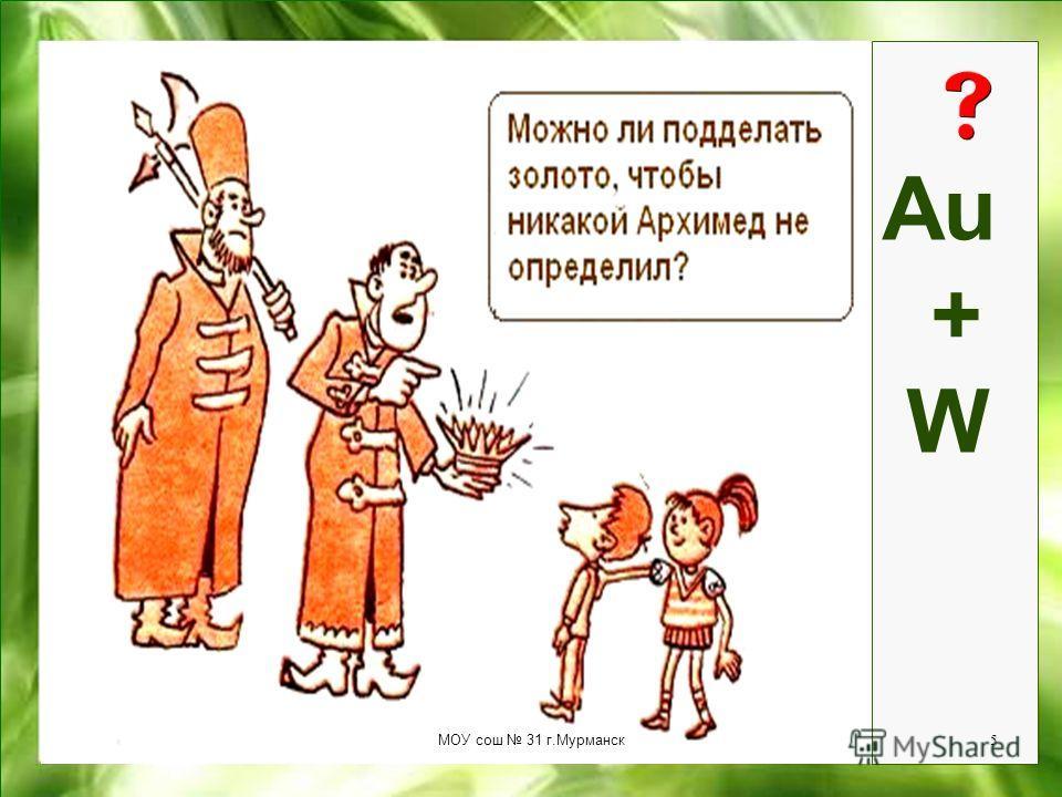 Величайший древнегреческий ученый, математик, физик и изобретатель (287 г. до н.э. – 212 г. до н.э.) Царь Гиерон: «Золотая ли корона?» «Золотая ли корона?» МОУ сош 31 г.Мурманск4