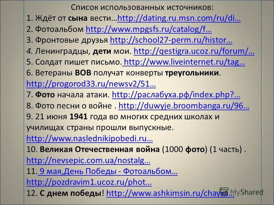 Список использованных источников: 1. Ждёт от сына вести…http://dating.ru.msn.com/ru/di…http://dating.ru.msn.com/ru/di… 2. Фотоальбом http://www.mpgsfs.ru/catalog/f…http://www.mpgsfs.ru/catalog/f… 3. Фронтовые друзья http://school27-perm.ru/histor…htt