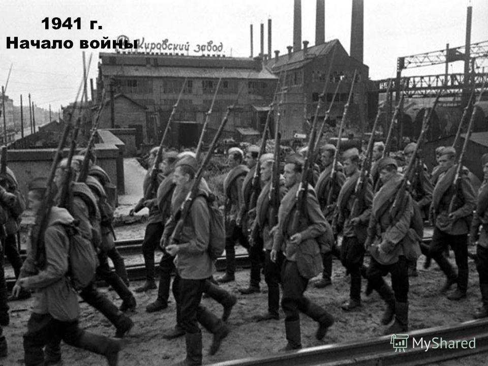 1941 г. Начало войны