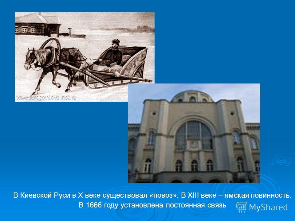 В Киевской Руси в X веке существовал «повоз». В XIII веке – ямская повинность. В 1666 году установлена постоянная связь