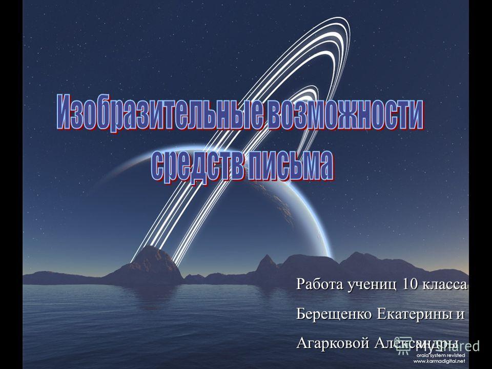 Работа учениц 10 класса Берещенко Екатерины и Агарковой Александры