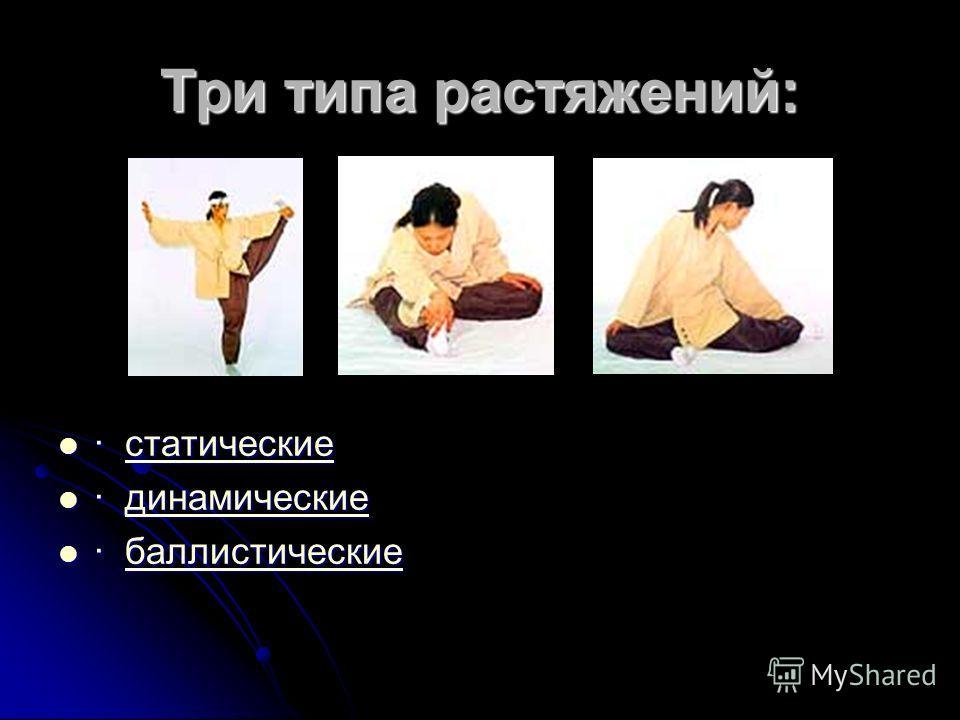 Три типа растяжений: · статические · статическиестатические · динамические · динамическиединамические · баллистические · баллистическиебаллистические