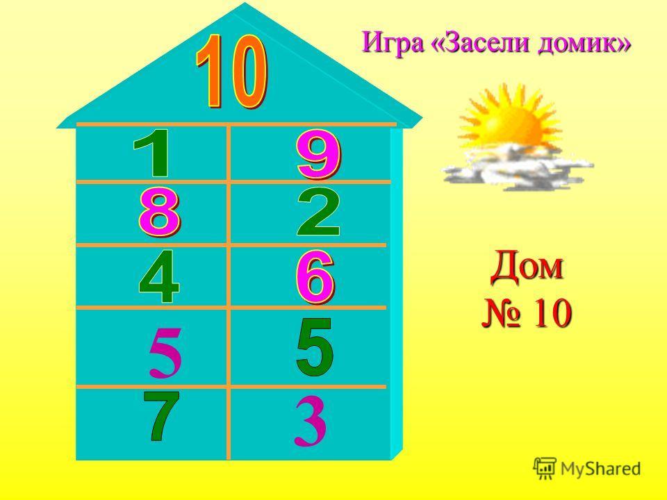 Игра «Засели домик» Дом 10 10 5 3