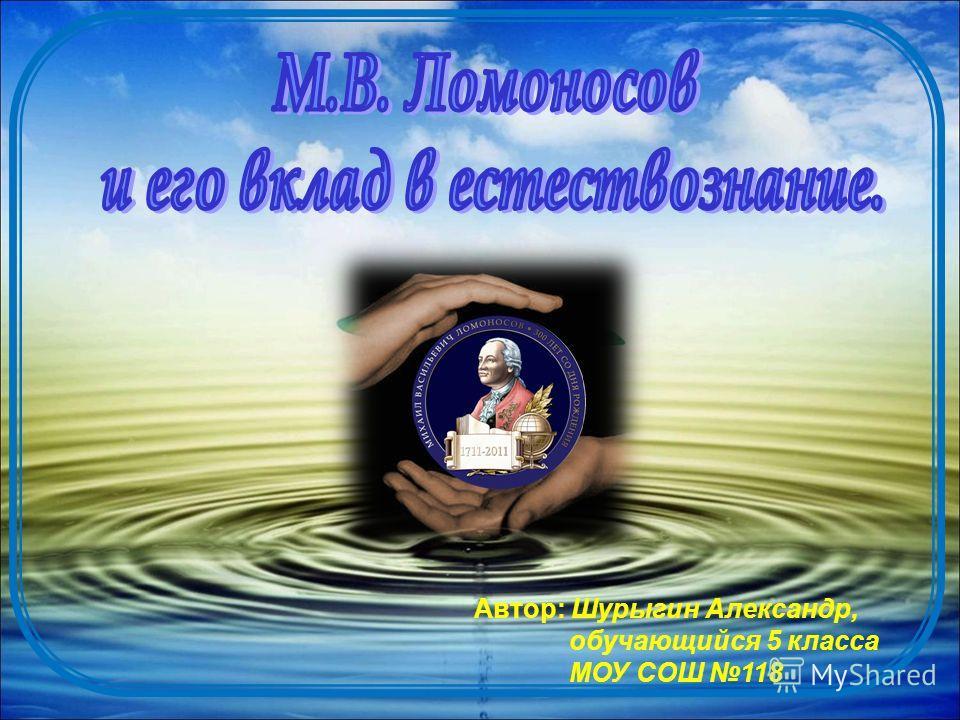 Автор: Шурыгин Александр, обучающийся 5 класса МОУ СОШ 118