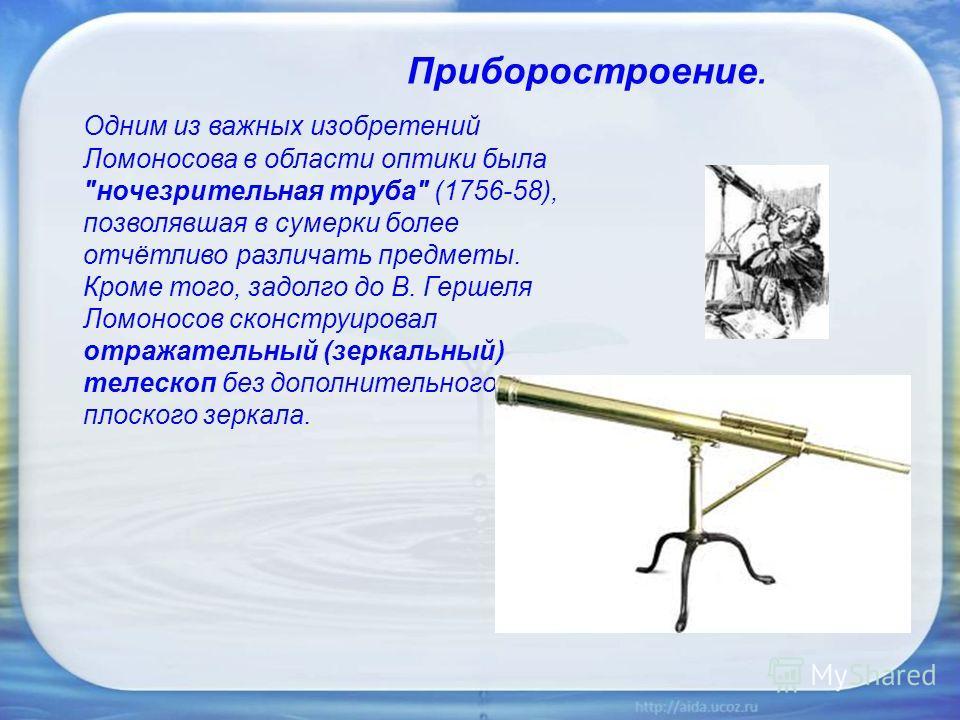 Одним из важных изобретений Ломоносова в области оптики была