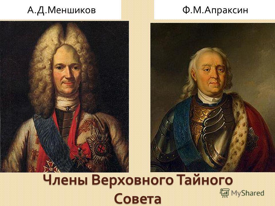 Члены Верховного Тайного Совета А. Д. МеншиковФ. М. Апраксин