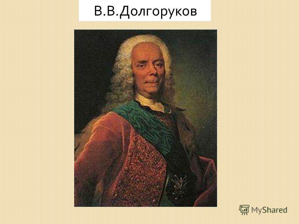 В. В. Долгоруков