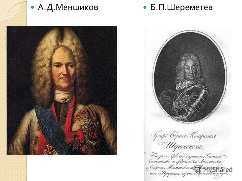 А. Д. Меншиков Б. П. Шереметев