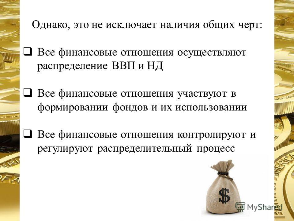 Наличия общих черт все финансовые