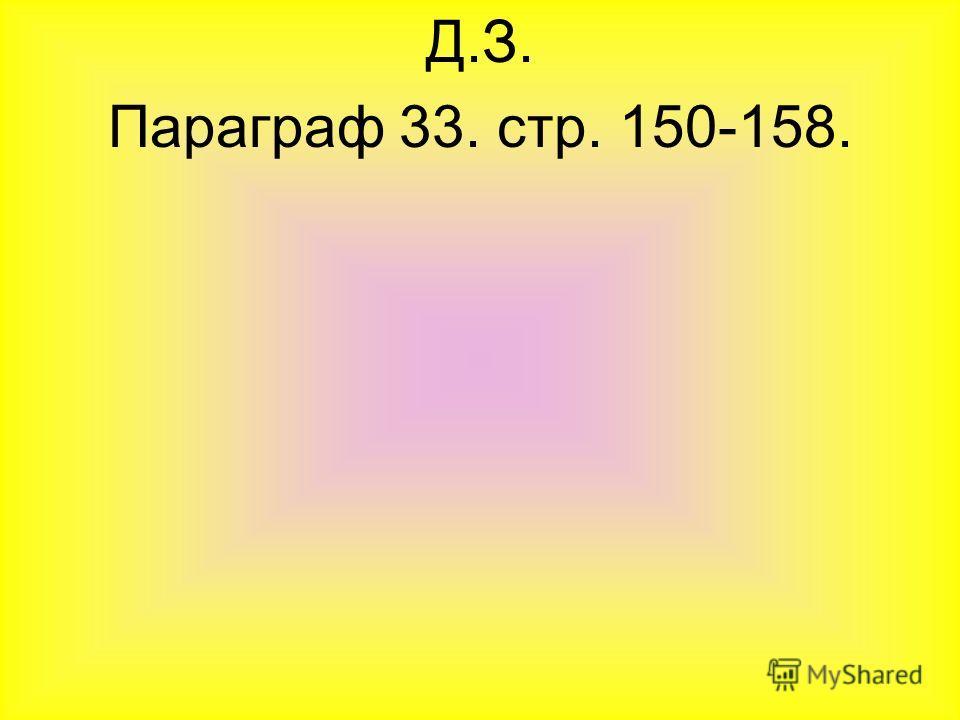 Д.З. Параграф 33. стр. 150-158.