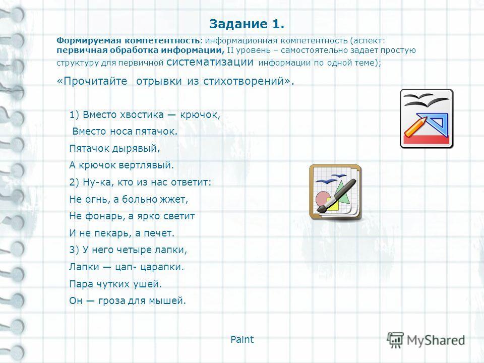 Paint Задание 1. Формируемая компетентность: информационная компетентность (аспект: первичная обработка информации, II уровень – самостоятельно задает простую структуру для первичной систематизации информации по одной теме); «Прочитайте отрывки из ст