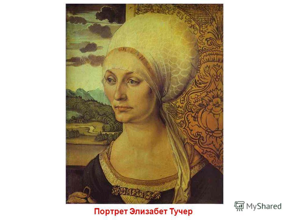 Портрет молодой венецианской женщины