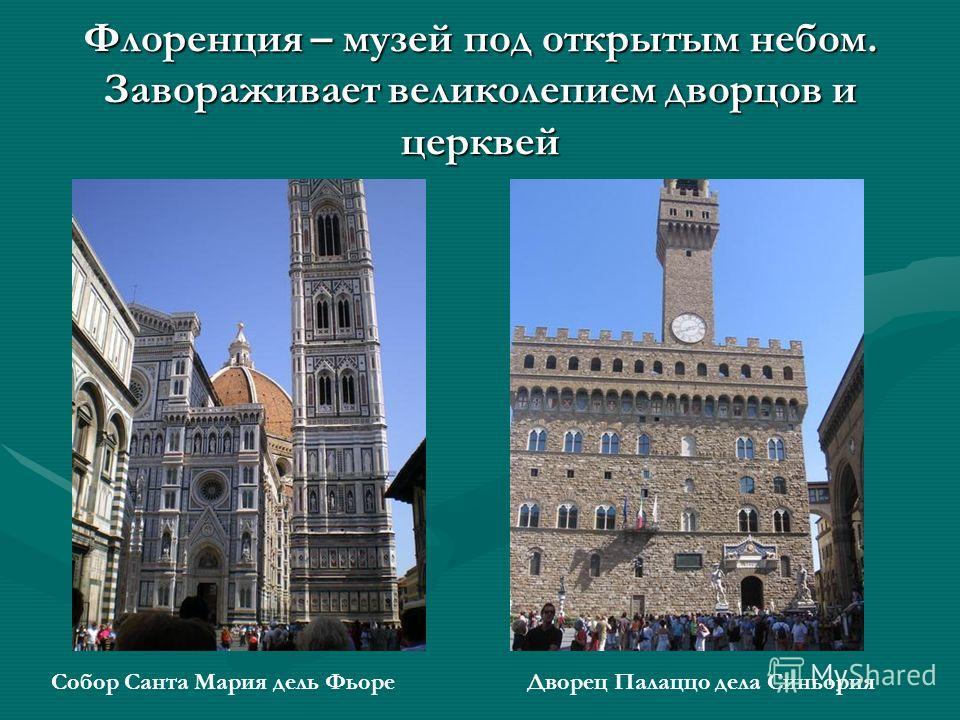 Флоренция – музей под открытым небом. Завораживает великолепием дворцов и церквей Собор Санта Мария дель ФьореДворец Палаццо дела Синьория