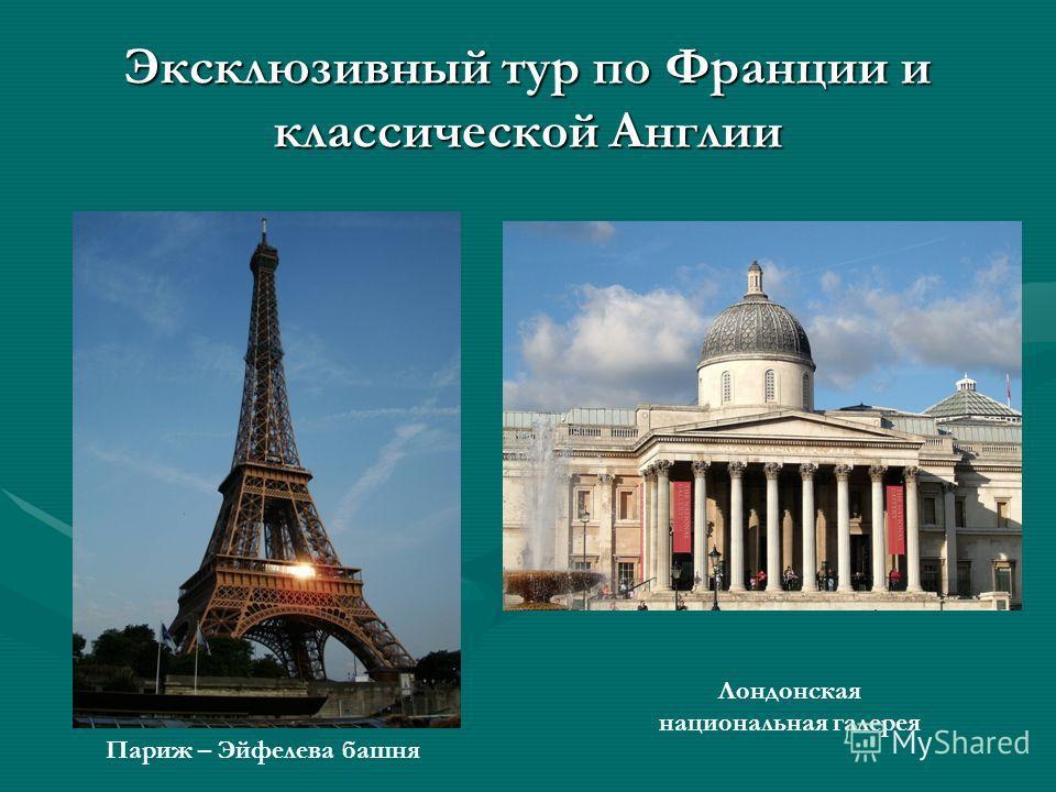 Эксклюзивный тур по Франции и классической Англии Лондонская национальная галерея Париж – Эйфелева башня