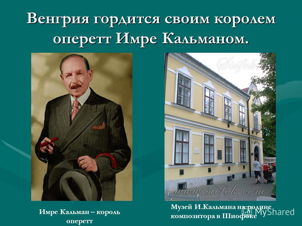 Венгрия гордится своим королем оперетт Имре Кальманом. Имре Кальман – король оперетт Музей И.Кальмана на родине композитора в Шиофоке