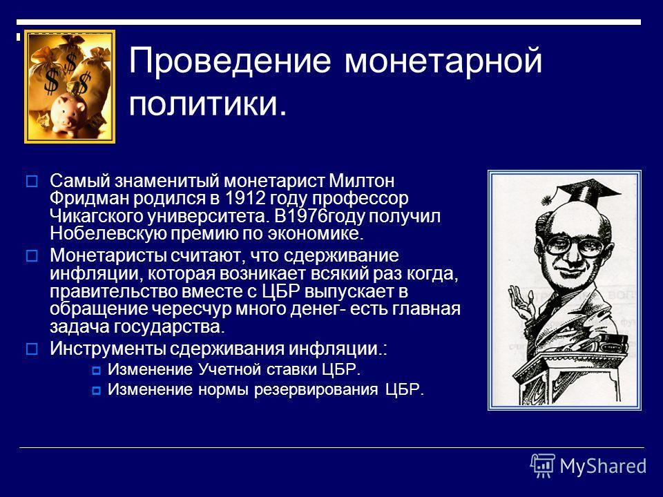 В 1912 году профессор чикагского