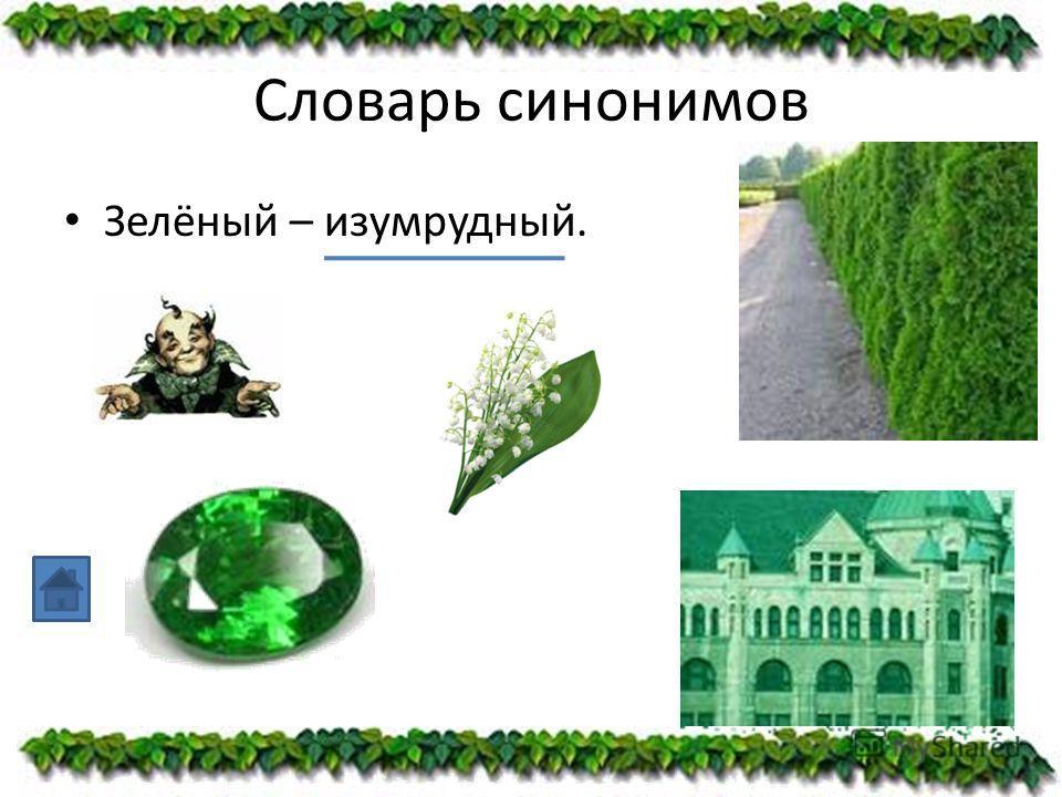 Словарь синонимов Зелёный – изумрудный.