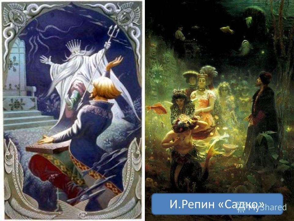 И.Репин «Садко» М. Врубель «Царевна Волхова»