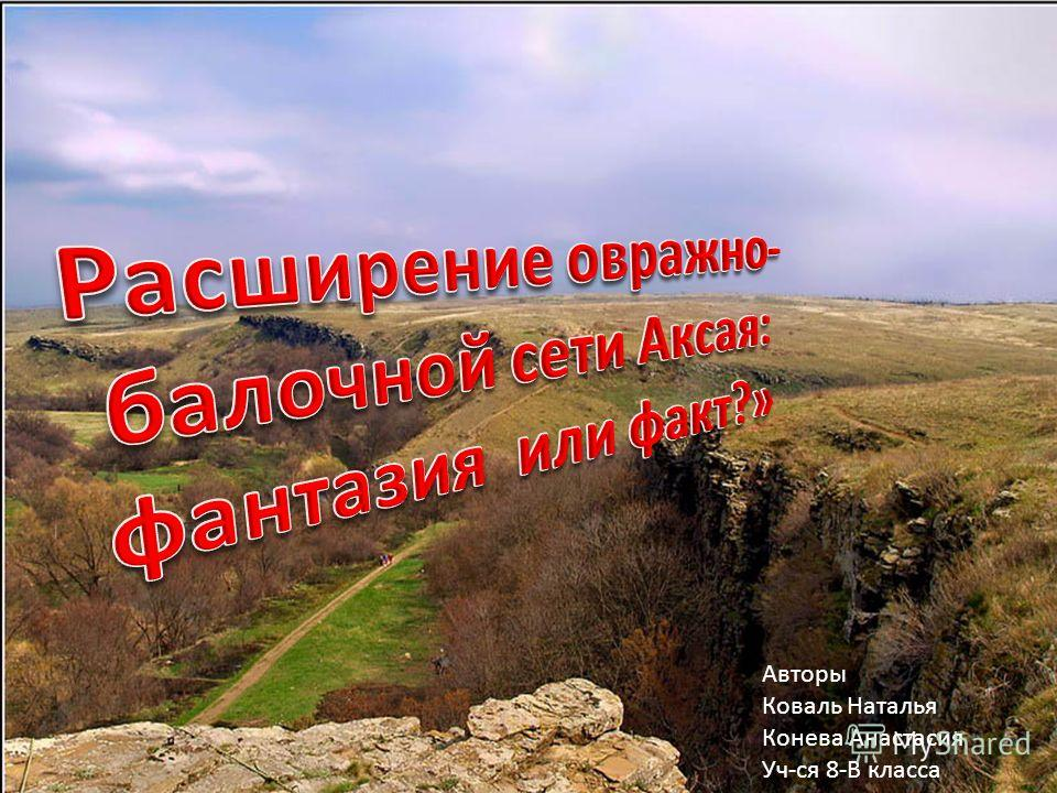 Авторы Коваль Наталья Конева Анастасия Уч-ся 8-В класса
