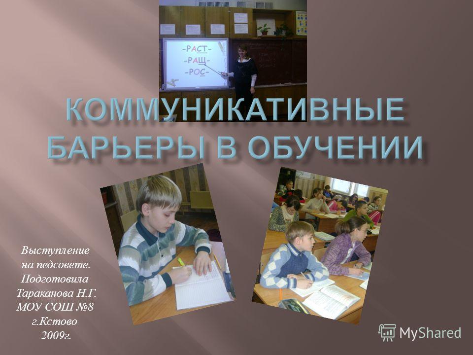 Выступление на педсовете. Подготовила Тараканова Н.Г. МОУ СОШ 8 г.Кстово 2009г.