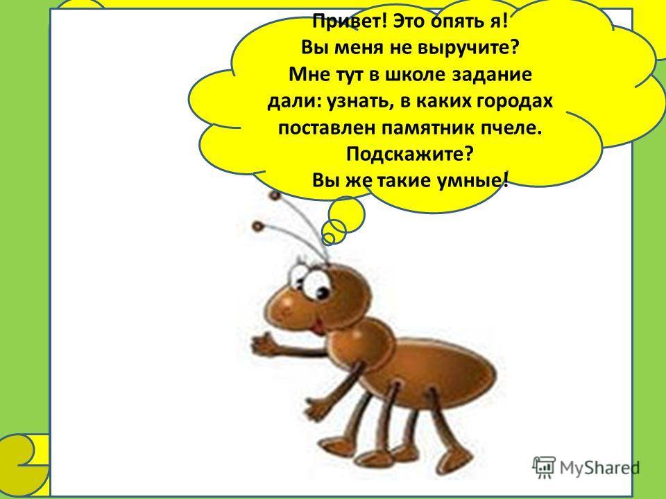 Колорадскому жуку 1) в Днепропетровске (Украина) в 2003 г. Двухметрового жука, раскрашенного в природные цвета, заказали в рекламных целях торговцы ядохимикатами. Привет! Это опять я! Вы меня не выручите? Мне тут в школе задание дали: узнать, в каких
