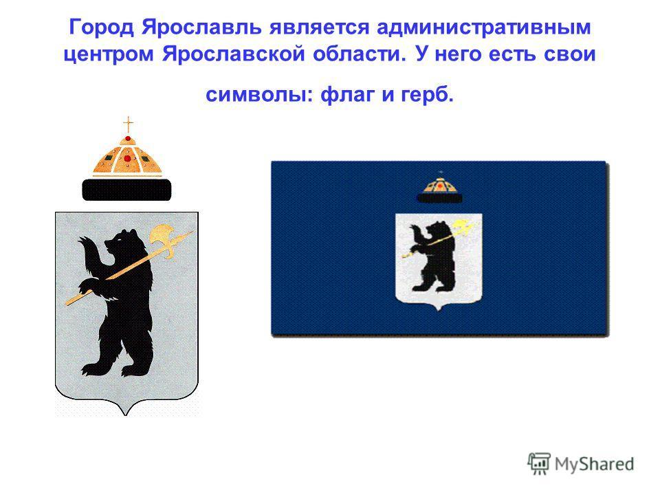 Город Ярославль является административным центром Ярославской области. У него есть свои символы: флаг и герб.