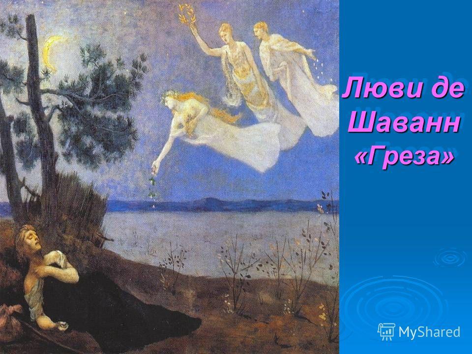 Люви де Шаванн «Греза» «Греза»