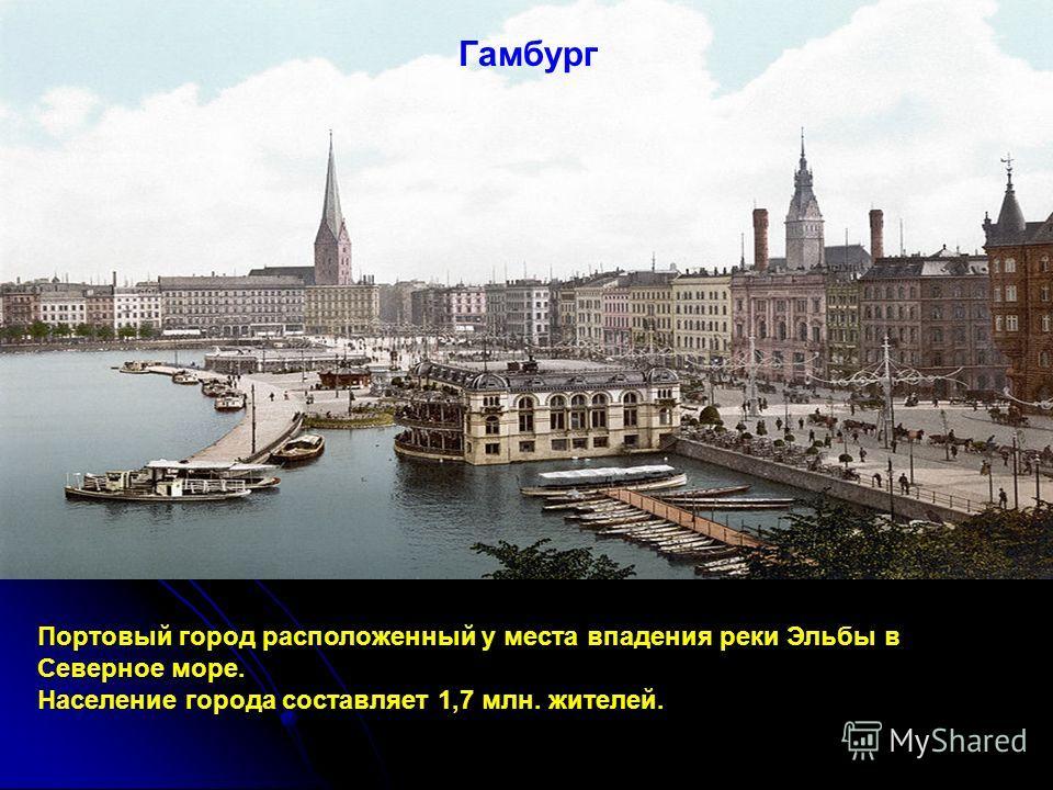 Гамбург Портовый город расположенный у места впадения реки Эльбы в Северное море. Население города составляет 1,7 млн. жителей.