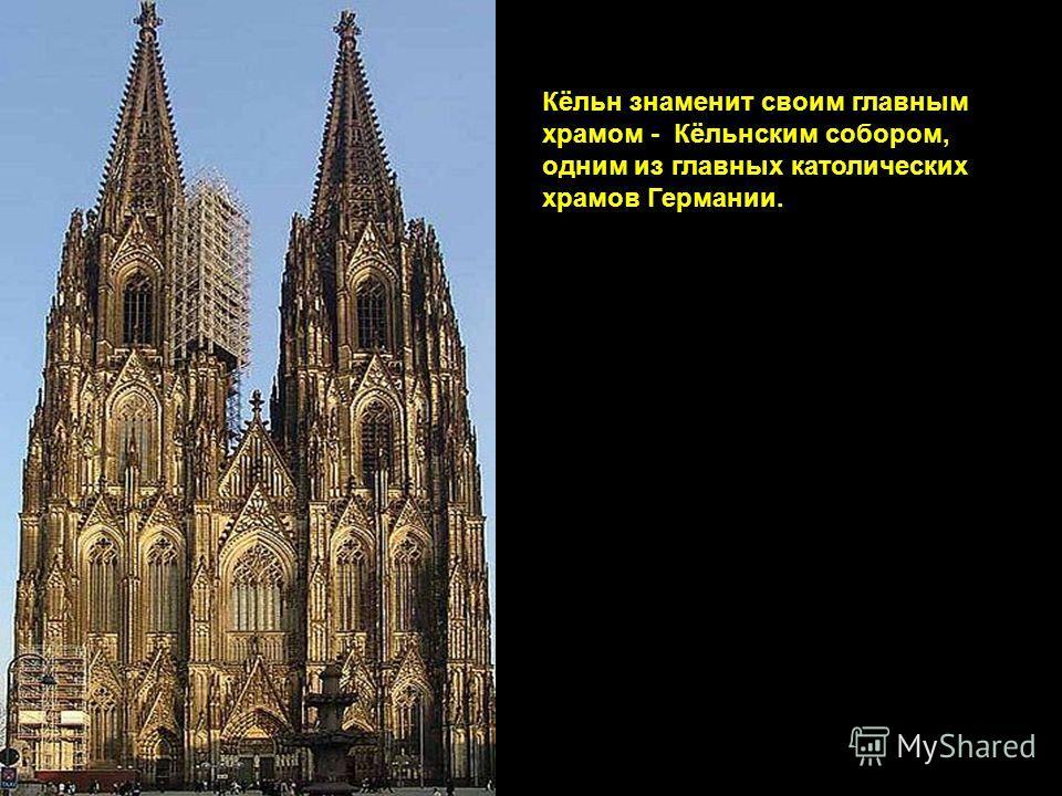 Кёльн знаменит своим главным храмом - Кёльнским собором, одним из главных католических храмов Германии.