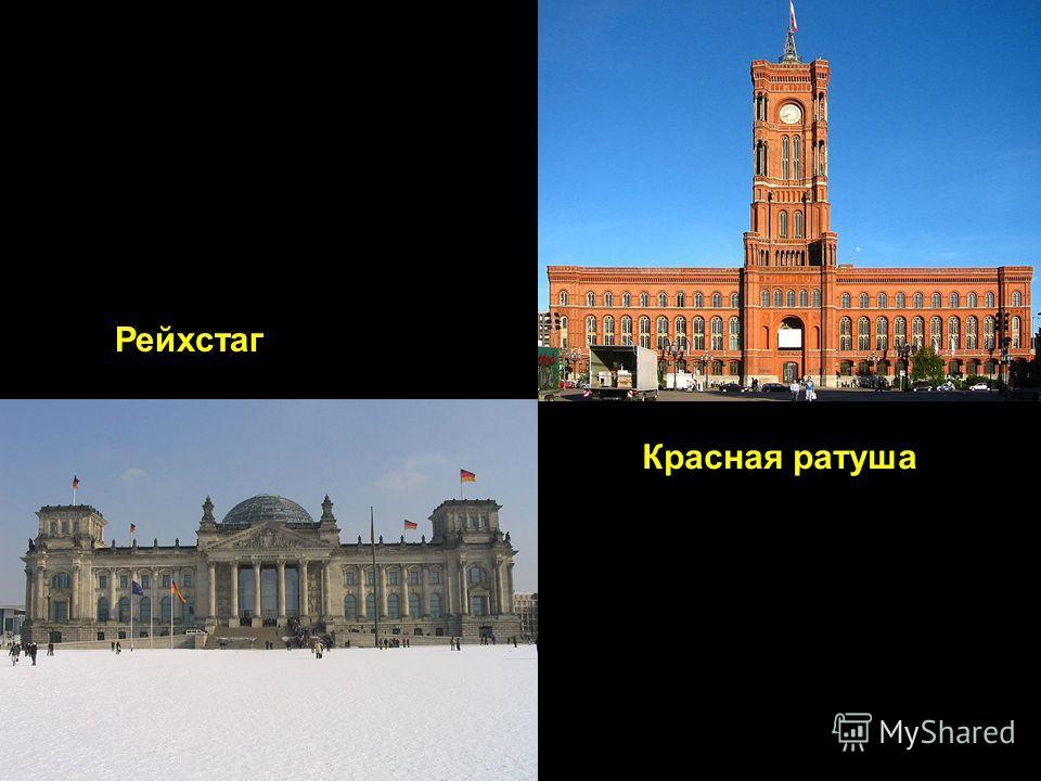 Рейхстаг Красная ратуша