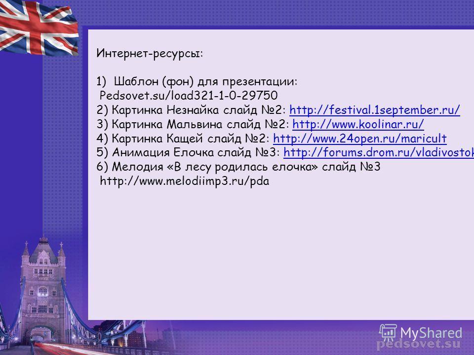 Интернет-ресурсы: 1)Шаблон (фон) для презентации: Pedsovet.su/load321-1-0-29750 2) Картинка Незнайка слайд 2: http://festival.1september.ru/http://festival.1september.ru/ 3) Картинка Мальвина слайд 2: http://www.koolinar.ru/http://www.koolinar.ru/ 4)