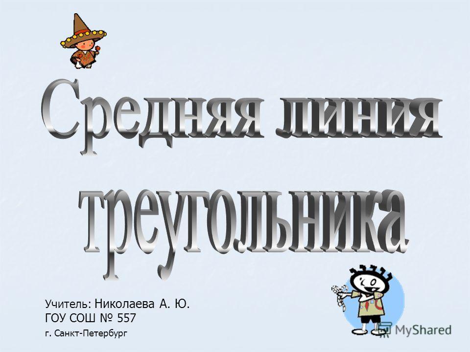 Учитель : Николаева А. Ю. ГОУ СОШ 557 г. Санкт-Петербург