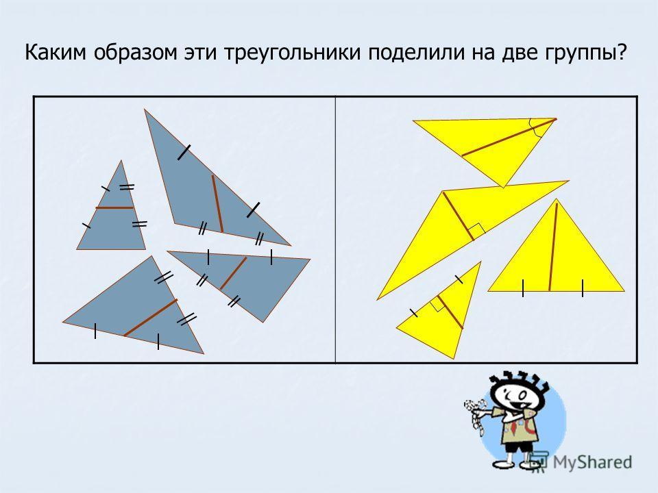 Каким образом эти треугольники поделили на две группы?