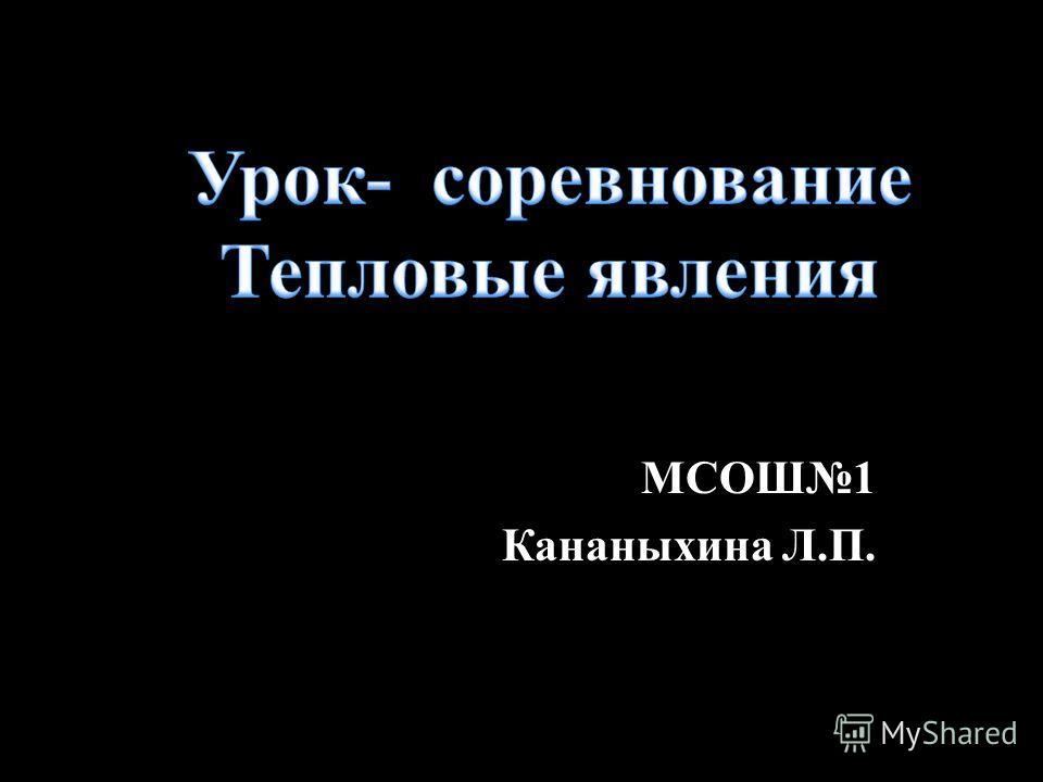 МСОШ1 Кананыхина Л.П.