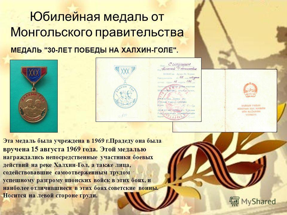 Юбилейная медаль от Монгольского правительства МЕДАЛЬ