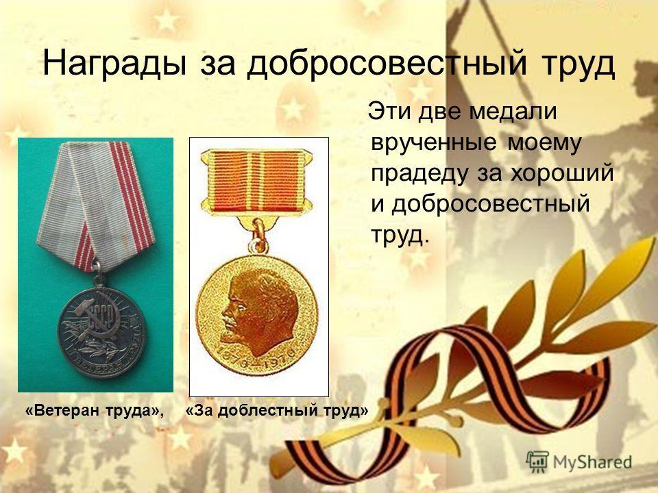 Награды за добросовестный труд Эти две медали врученные моему прадеду за хороший и добросовестный труд. «Ветеран труда»,«За доблестный труд»