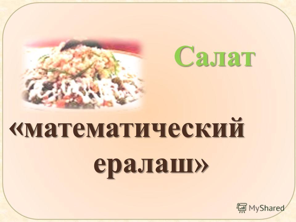 Салат Салат « математический ералаш»