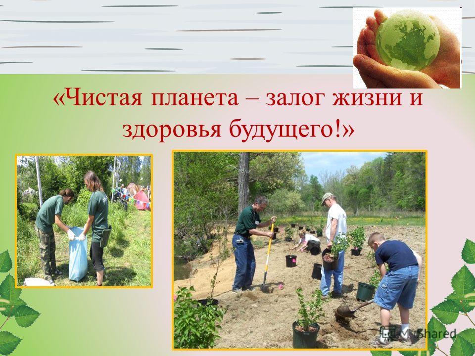 «Чистая планета – залог жизни и здоровья будущего!»