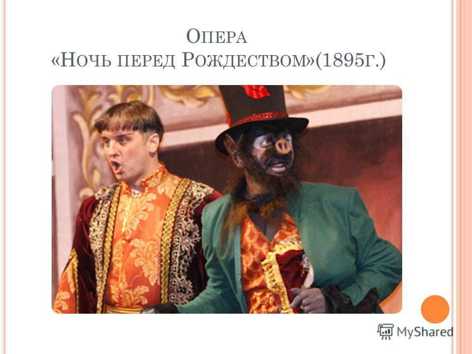 О ПЕРА «Н ОЧЬ ПЕРЕД Р ОЖДЕСТВОМ »(1895 Г.)