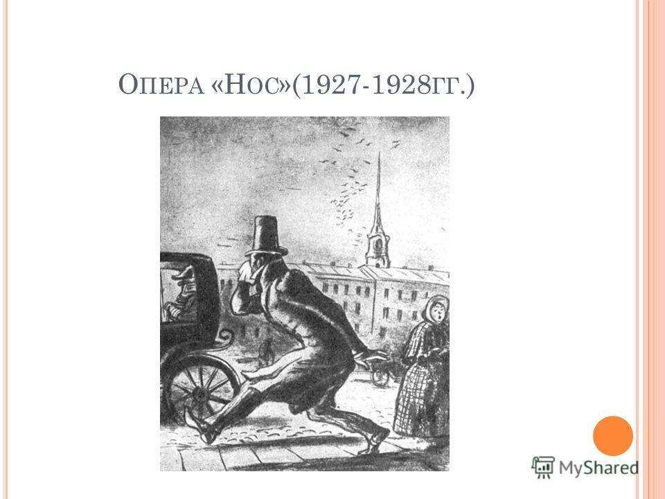 О ПЕРА «Н ОС »(1927-1928 ГГ.)
