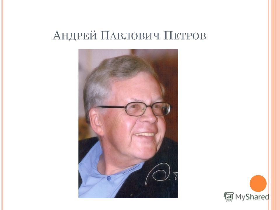 А НДРЕЙ П АВЛОВИЧ П ЕТРОВ