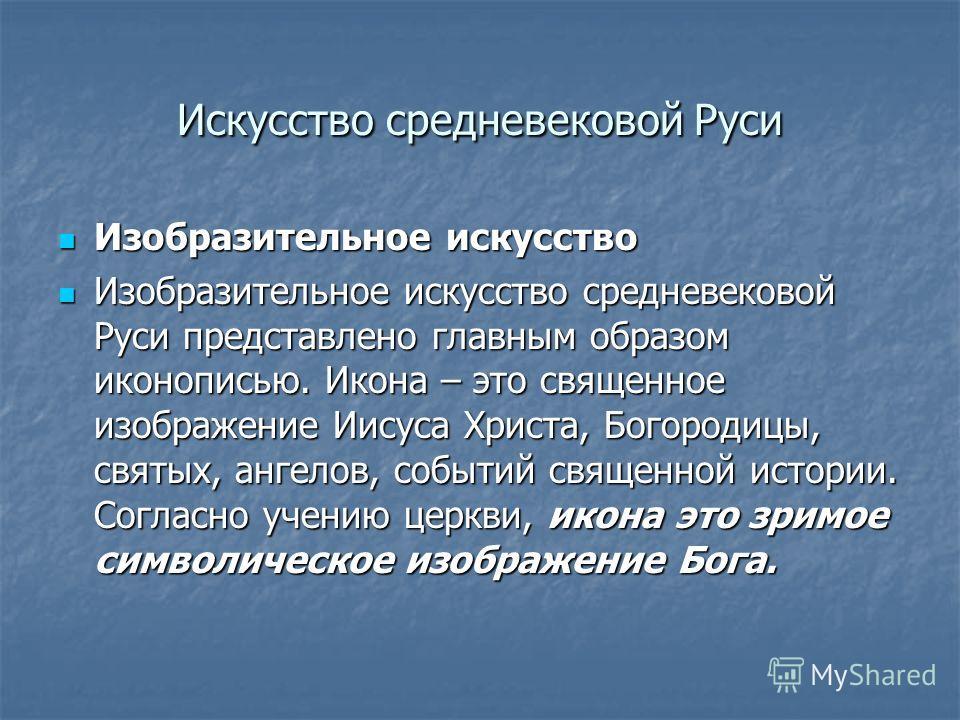 Изобразительное искусство Изобразительное искусство Изобразительное искусство средневековой Руси представлено главным образом иконописью. Икона – это священное изображение Иисуса Христа, Богородицы, святых, ангелов, событий священной истории. Согласн