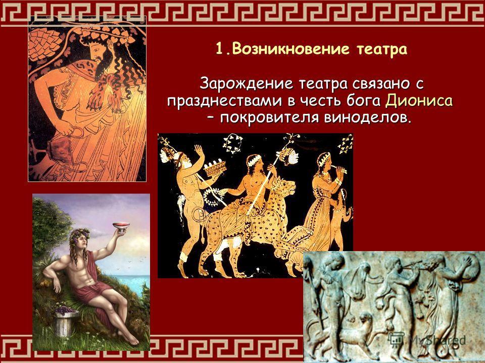 Зарождение театра связано с празднествами в честь бога Диониса – покровителя виноделов. 1.Возникновение театра