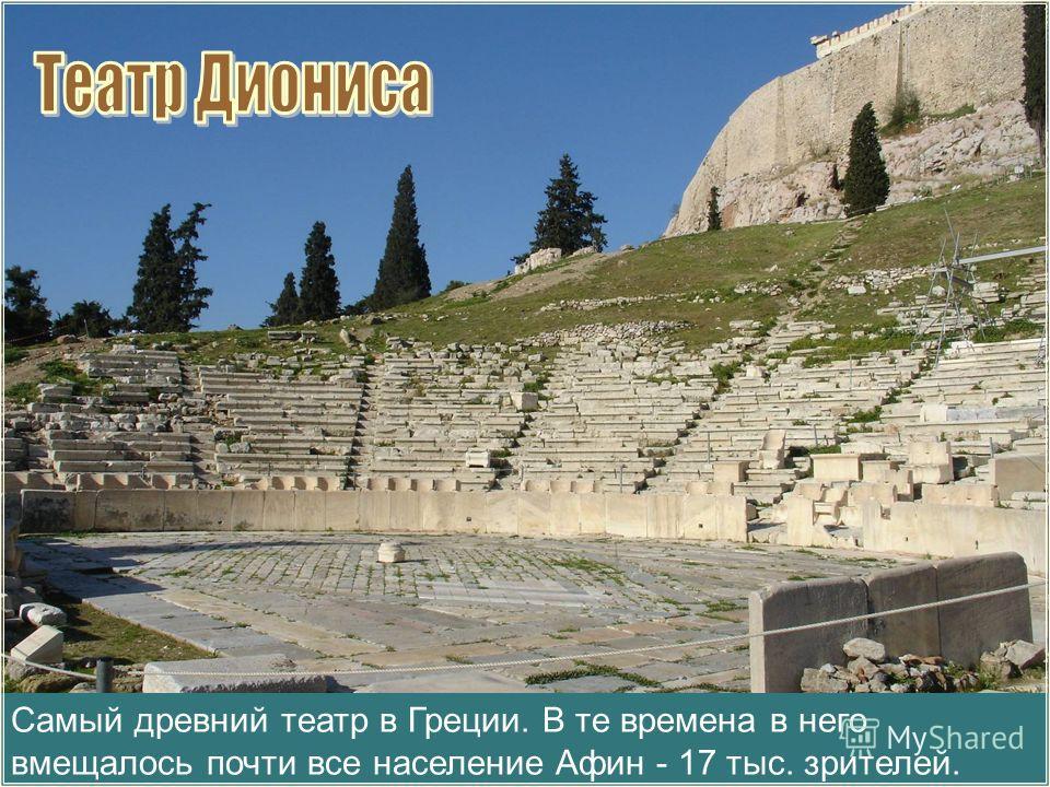 Самый древний театр в Греции. В те времена в него вмещалось почти все население Афин - 17 тыс. зрителей.