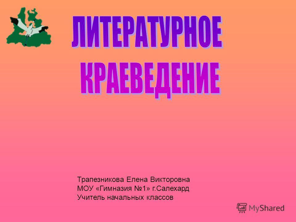 Трапезникова Елена Викторовна МОУ «Гимназия 1» г.Салехард Учитель начальных классов
